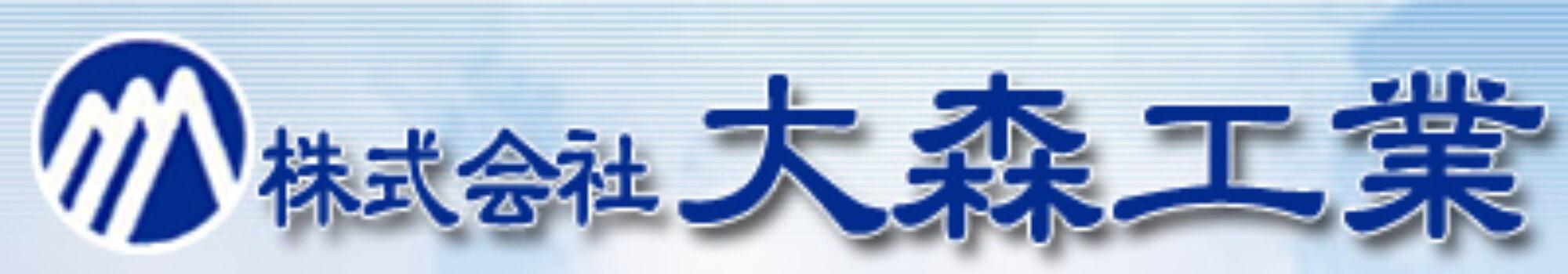 株式会社 大森工業|福岡県・山口県の解体工事